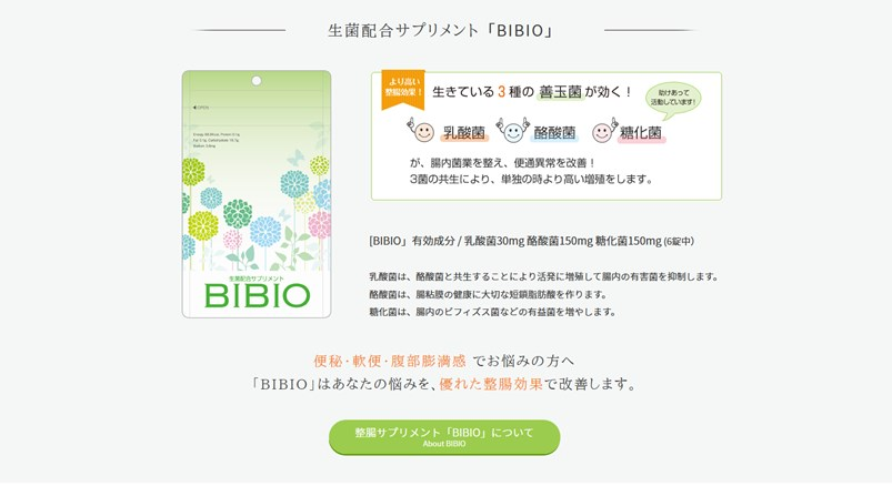 生菌配合サプリメント(BIBIO)の効果は?口コミ・評判・評価レビュー