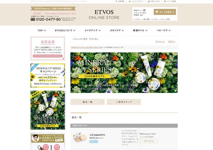 エトヴォスミネラルUVコレクション(ETVOS)の効果は?口コミ・評判・評価レビュー