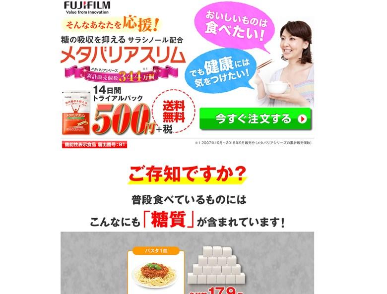 メタバリアスリム(FujiFilm)の効果は?口コミ・評判・評価レビュー