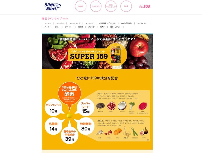 スーパー159(SUPER 159)の効果は?口コミ・評判・評価レビュー