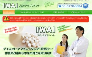 IWAIダイエットサプリ(イワイブロックサプリメント)の効果は?口コミ・評判・評価レビュー