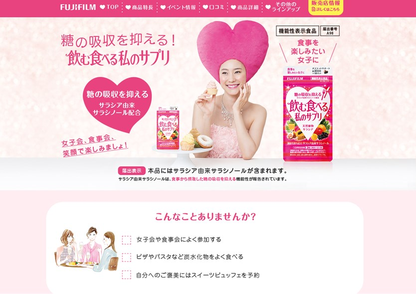 shop-healthcare.fujifilm.jp-about-storesearch-contents-supplement-nomutabe