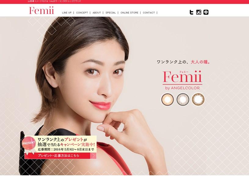 フェミー(Femii)の効果は?口コミ・評判・評価レビュー