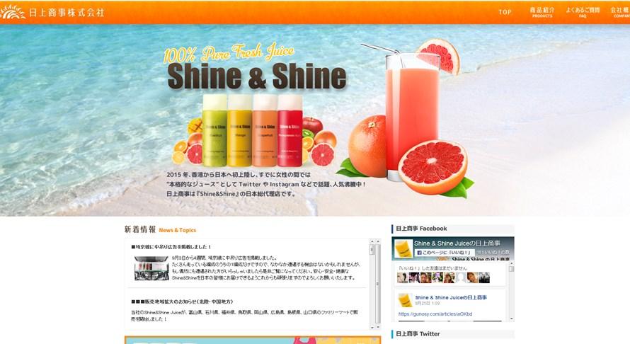 シャイン&シャイン(Shine&Shine)の効果は?口コミ・評判・評価レビュー