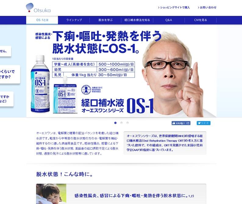 経口補水液オーエスワン(OS-1)の効果は?口コミ・評判・評価レビュー