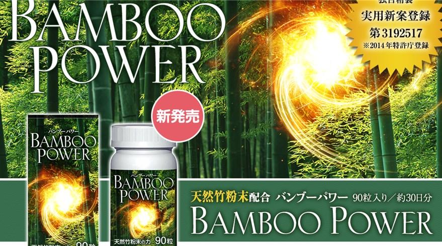 バンブーパワー(BAMBOOPOWER)の効果は?口コミ・評判・評価レビュー