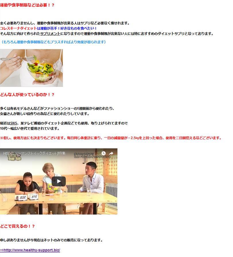 コレスキーナダイエット(HSDダイエット(Human Stoic Diet)の効果は?口コミ・評判・評価レビュー