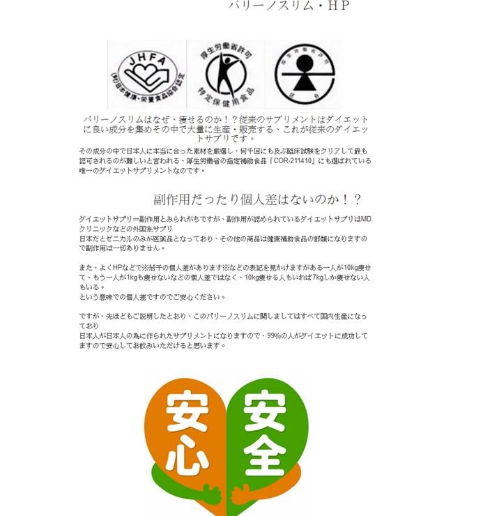 パリーノスリム(HSDダイエット(Human Stoic Diet)の効果は?口コミ・評判・評価レビュー