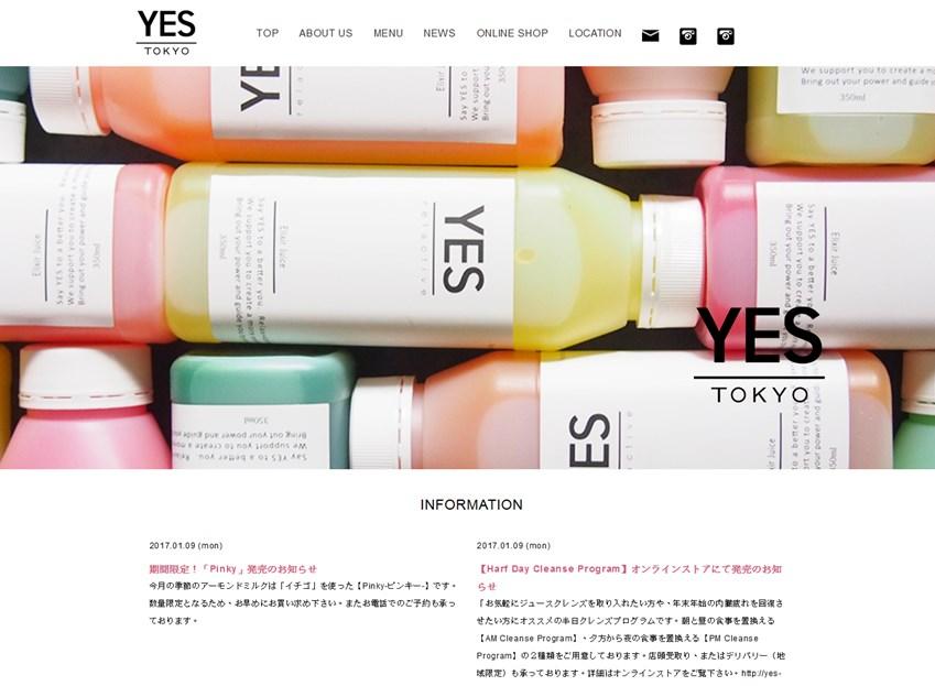 イエストウキョウジュース(YES TOKYO JUICE)の効果は?口コミ・評判・評価レビュー
