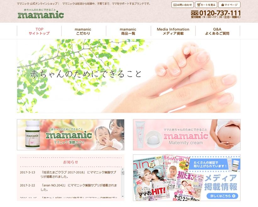 ママニック葉酸サプリ(mamanic)の効果は?口コミ・評判・評価レビュー