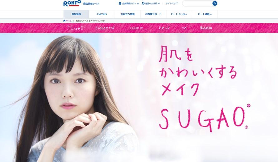 スガオ(SUGAO)の効果は?口コミ・評判・評価レビュー