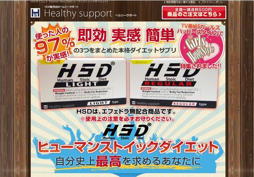ケイシャスリム (HSDダイエット(Human Stoic Diet)の効果は?口コミ・評判・評価レビュー