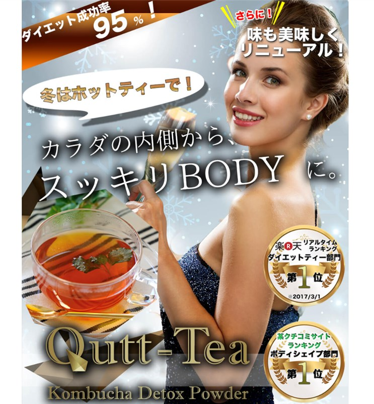 キュッティ(Qutt-Tea)の効果は?
