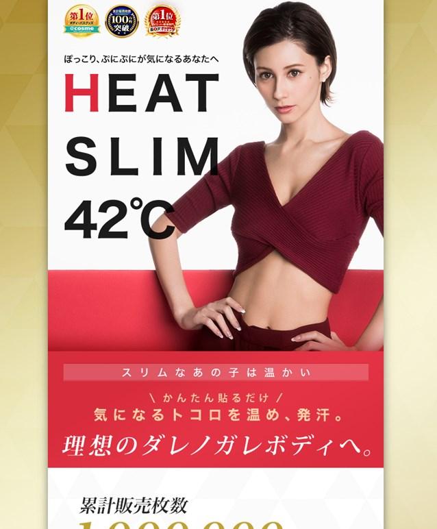 ヒートスリム42℃ |(ダレノガレ愛用ダイエットパッチ)の効果は?口コミ・評判・評価レビュー