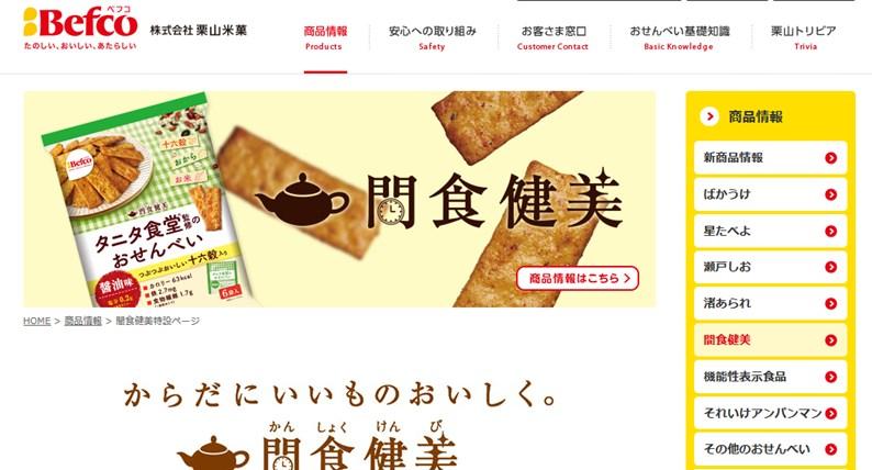 間食健美×タニタ食堂の効果は?口コミ・評判・評価レビュー