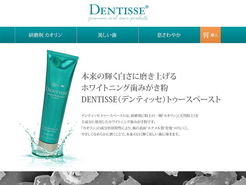 ホワイトニング歯みがき粉デンティッセ(DENTISSE)の効果は?口コミ・評判・評価レビュー
