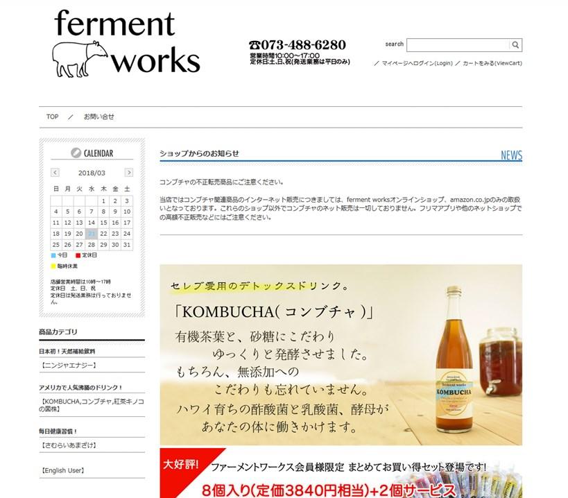 コンブチャスパークリング(ferment works)の効果は?口コミ・評判・評価レビュー