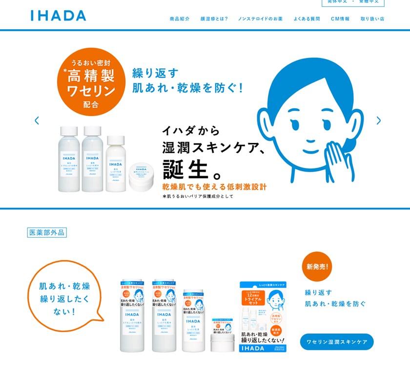 イハダ(IHADA)の効果は?口コミ・評判・評価レビュー