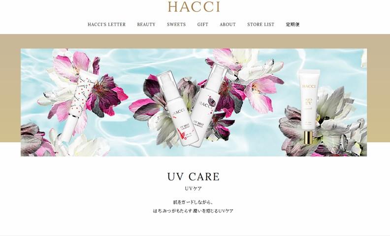 UVミスト(HACCI)の効果は?口コミ・評判・評価レビュー