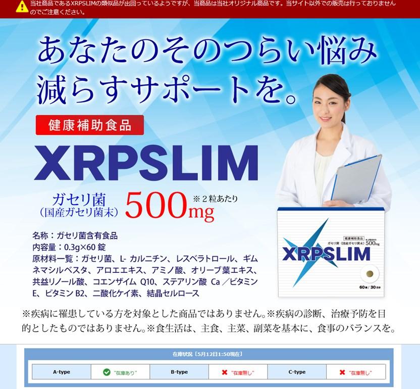 ラピスリム(XRPSLIM)の効果は?口コミ・評判・評価レビュー