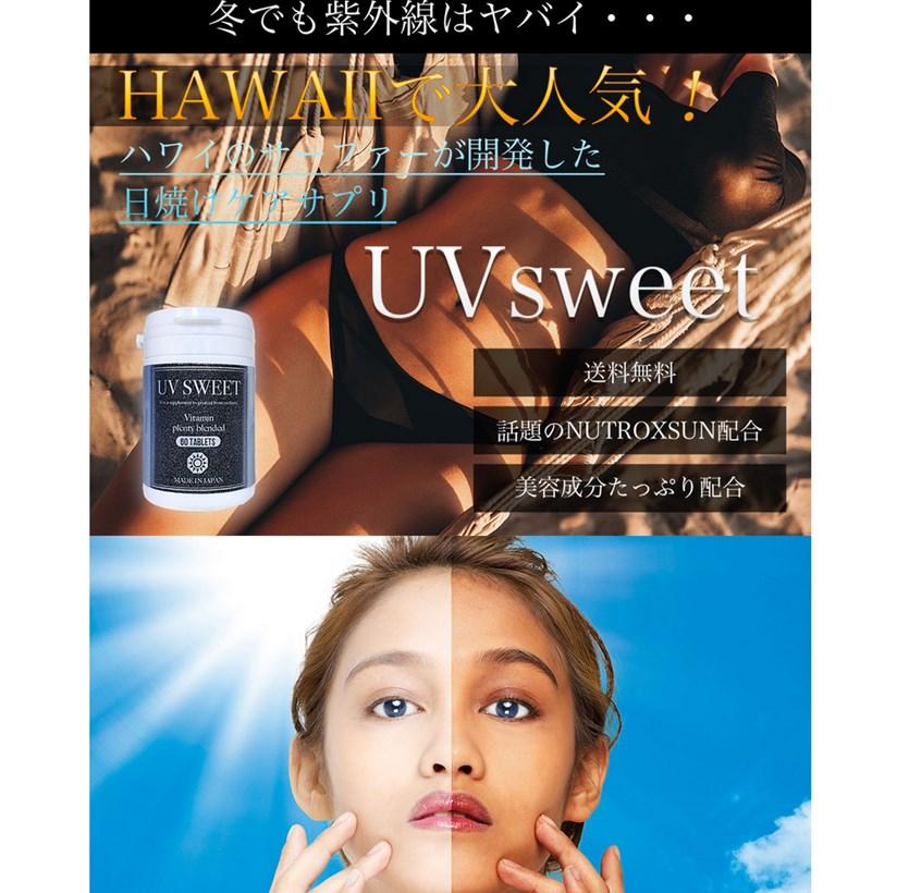 飲む日焼け止めUVスウィート(UVsweet)の効果は?口コミ・評判・評価レビュー