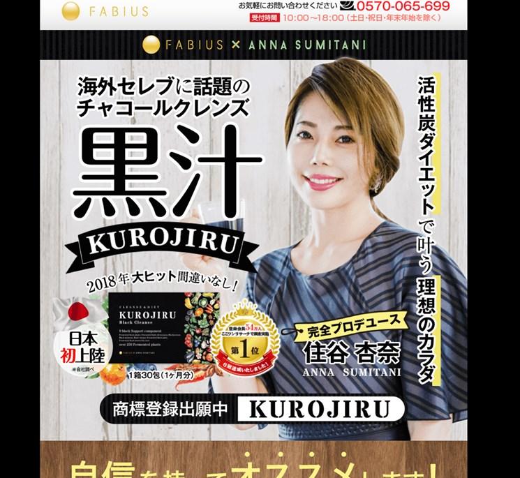 黒汁(KUROJIRU)の効果は?口コミ・評判・評価レビュー