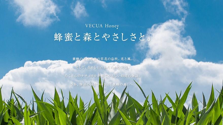 ベキュアハニー(VECUA Honey)の効果は?口コミ・評判・評価レビュー