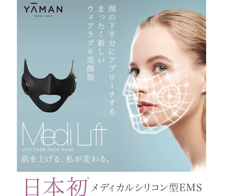 ウェアラブル美顔器メディリフト(MediLift)の効果は?口コミ・評判・評価レビュー