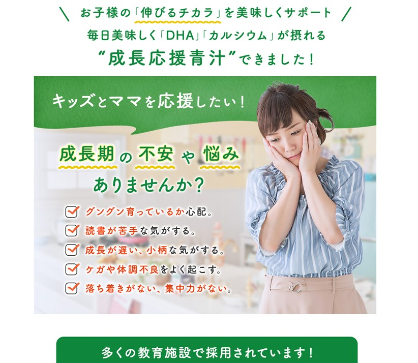 グリーンミルク(GREEN MILK)の効果は?口コミ・評判・評価レビュー