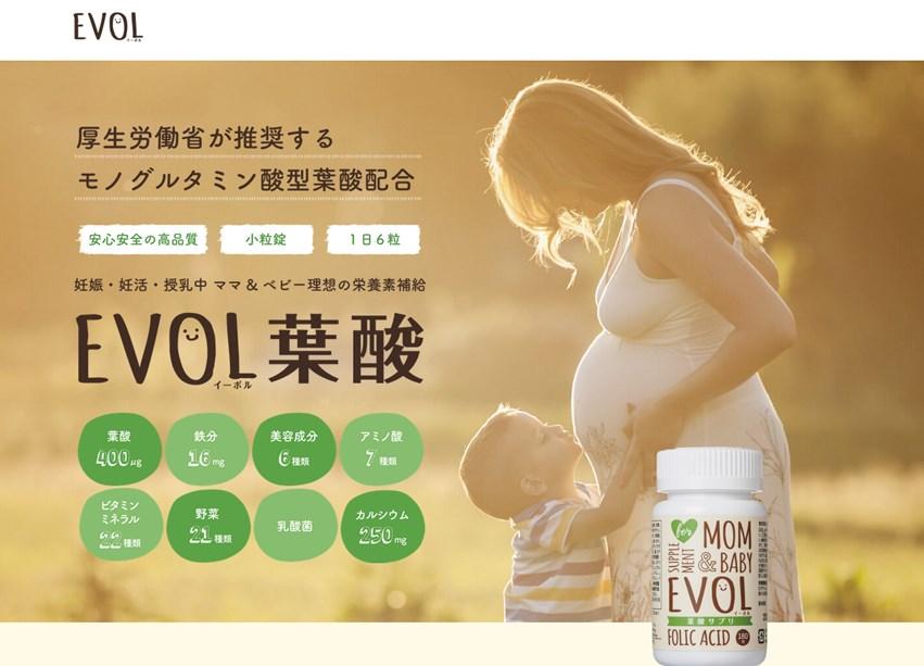 イーボル葉酸サプリ(EVOL)の効果は?口コミ・評判・評価レビュー