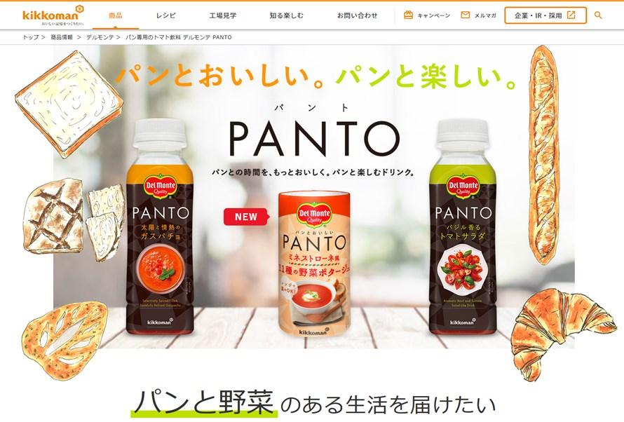 パント(PANTO)の効果は?口コミ・評判・評価レビュー