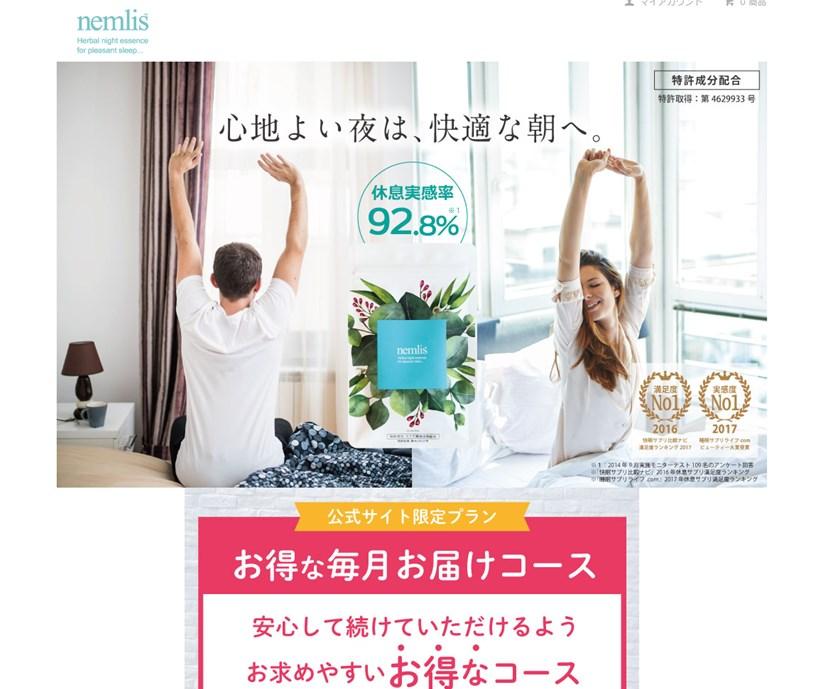 ネムリス睡眠サプリ(nemlis)の効果は?口コミ・評判・評価レビュー