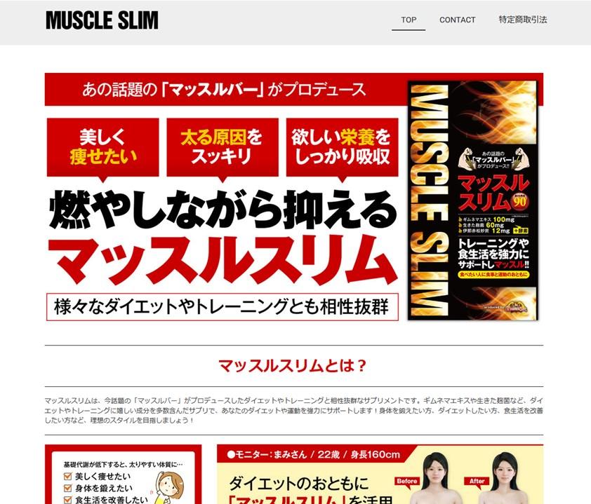 マッスルスリム(MUSCLE SLIM)の効果は?口コミ・評判・評価レビュー