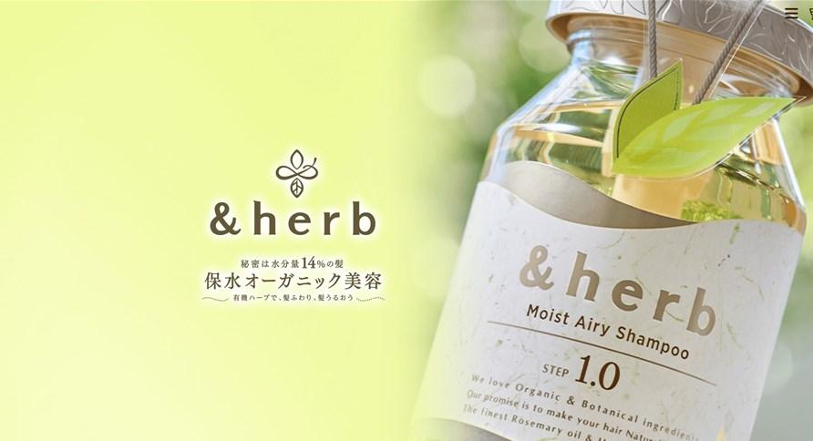 アンドハーブ(&herb)の効果は?口コミ・評判・評価レビュー