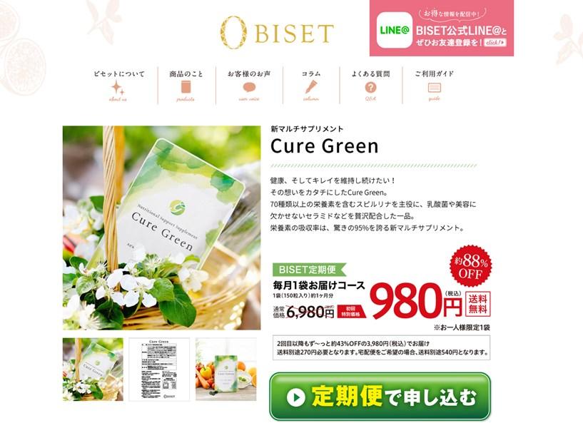 キュアグリーン(Cure Green)の効果は?口コミ・評判・評価レビュー