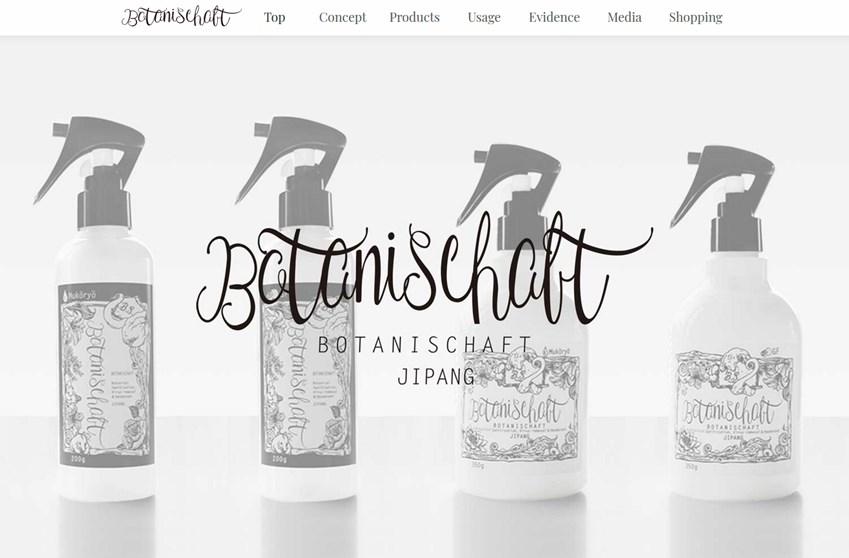 植物性除菌剤ボタニシャフト(Botanischaft)の効果は?口コミ・評判・評価レビュー