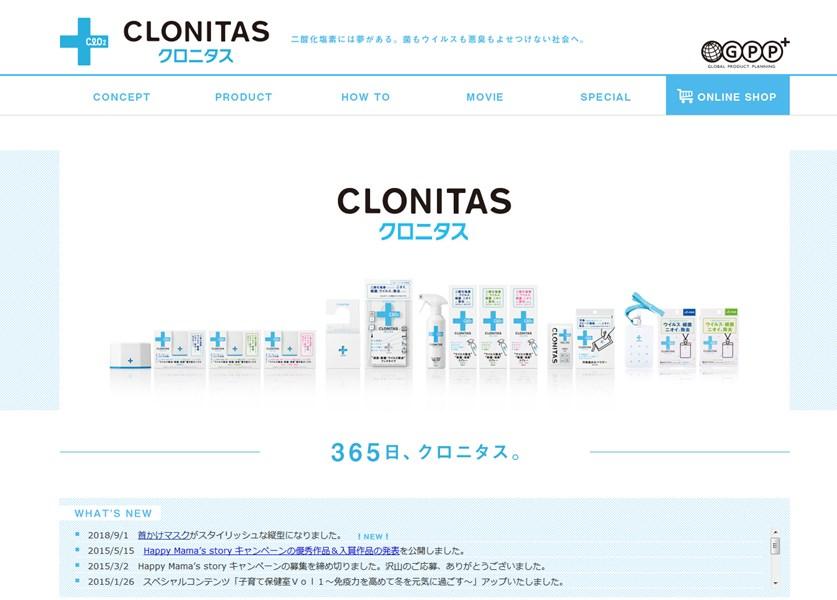 クロニタス(CLONITAS)の効果は?口コミ・評判・評価レビュー