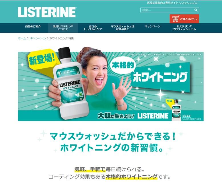 リステリン(LISTERINE)の効果は?口コミ・評判・評価レビュー