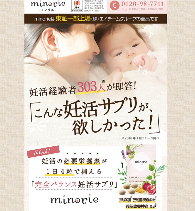妊活サプリミノリエ(minorie)の効果は?口コミ・評判・評価レビュー