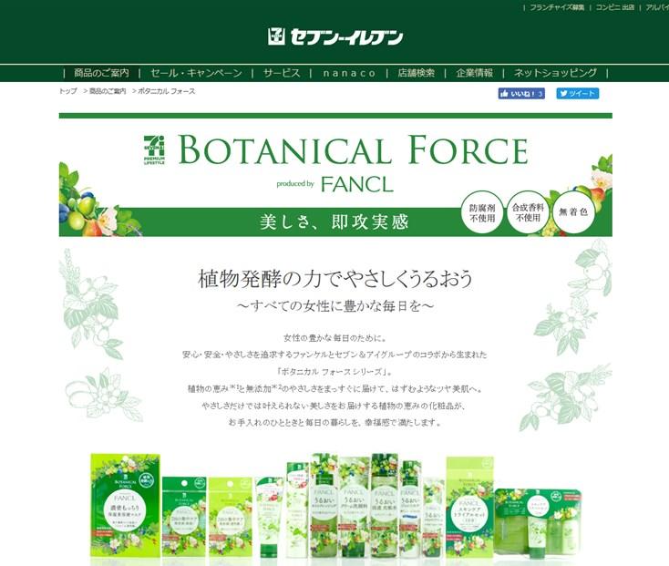 ボタニカルフォース(Botanical Force)の効果は?口コミ・評判・評価レビュー