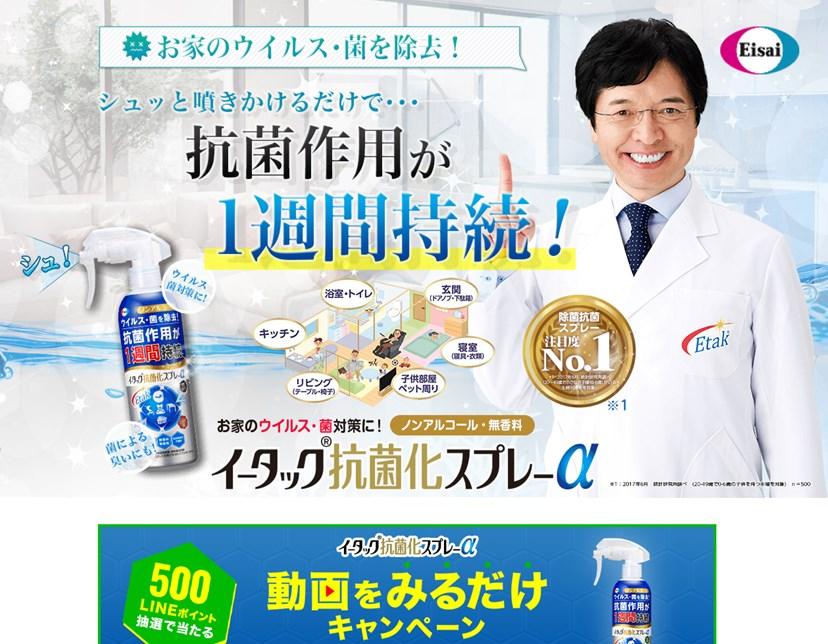 イータック抗菌化スプレーαの効果は?口コミ・評判・評価レビュー