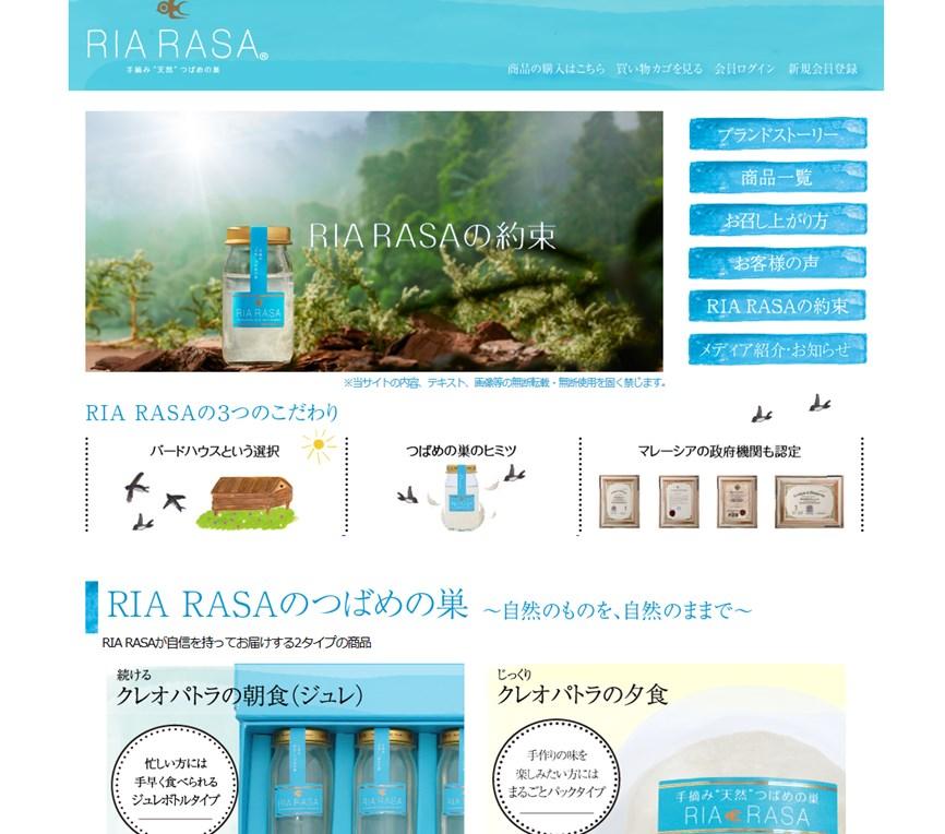 リアラーサ(RIA RASA)の効果は?口コミ・評判・評価レビュー