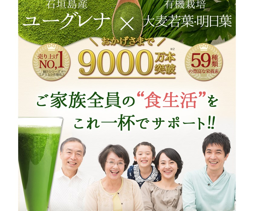 ユーグレナの緑汁の効果は?口コミ・評判・評価レビュー