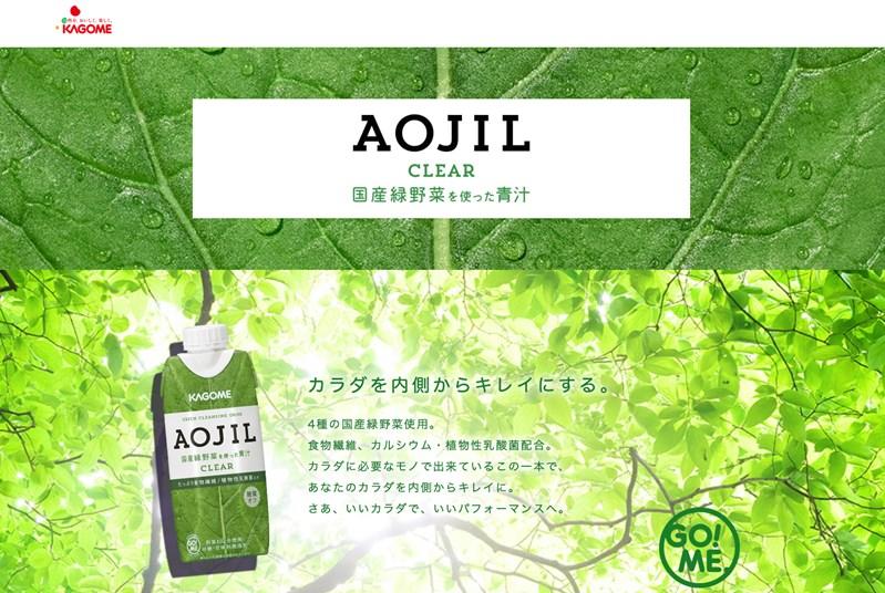 アオジルクリア(AOJIL CLEAR)の効果は?口コミ・評判・評価レビュー