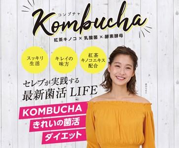コンブチャ(Kombucha)の口コミ・評価・レビュー