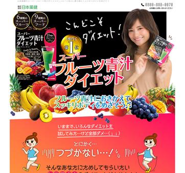 スーパーフルーツ青汁ダイエットの口コミ・評価・レビュー