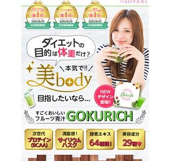 すごくおいしいフルーツ青汁ゴクリッチ(GOKURICH)の口コミ・評価・レビュー