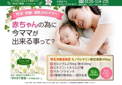 BABY葉酸~ママのめぐみ~の口コミ・評価・レビュー