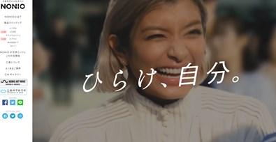 ノニオ(NONIO+CARE)の口コミ・評価・レビュー