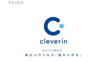 クレベリンの口コミ・評価・レビュー